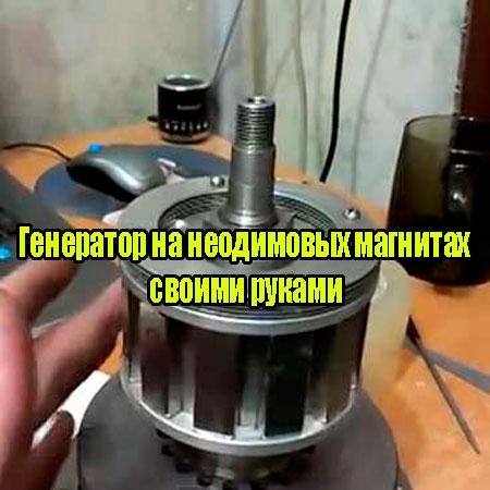 Генератор с магнитами своими руками