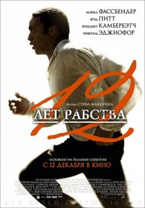 12 лет рабства / 12 Years a Slave (2013) HDRip | US Transfer | iTunes