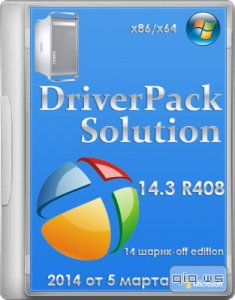 Driverpack Solution 14.3 R408 шарик-off edition (x86/x64/ML/RUS/2014)