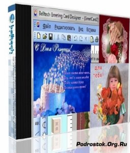 Belltech Greeting Card Designer v.5.5.0 Portable