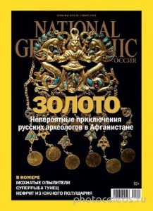 National Geographic №3 (март 2014) Россия