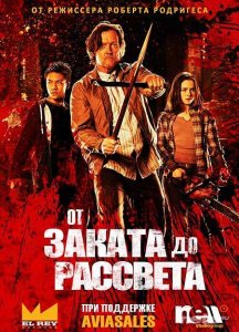 От заката до рассвета / From Dusk Till Dawn: The Series / 1 Сезон / 1-3 серия из 10 (2014г.,WEB-DLRip)
