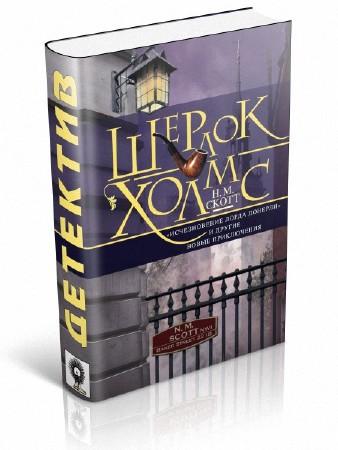 Думай как шерлок холмс книга скачать fb2