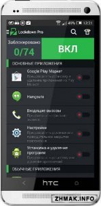 Lockdown Pro Premium - App Lock v1.2.8 build 32