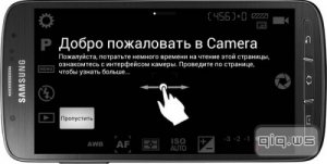 Camera FV-5 v1.77 (2014|Rus) Android
