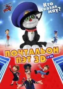 Почтальон Пэт / Postman Pat: The Movie (2014) HDRip