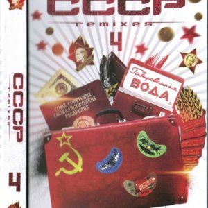 Dj Denis Rublev - CCCP Remixes vol. 4 (6CD) (2015)