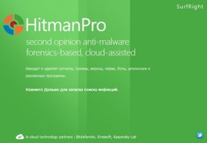 HitmanPro 3.7.9 Build 233
