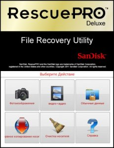 LC Technology RescuePRO Deluxe 5.2.4.6 Multilingual