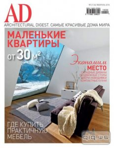AD / Architectural Digest №2 (февраль 2015) Россия