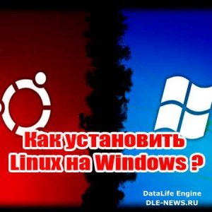 Как установить Linux на Windows (2014) WebRip