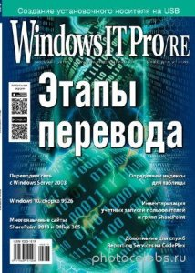 Windows IT Pro/RE №3 (март 2015)