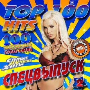 Top 100 Hits №2 (2015)