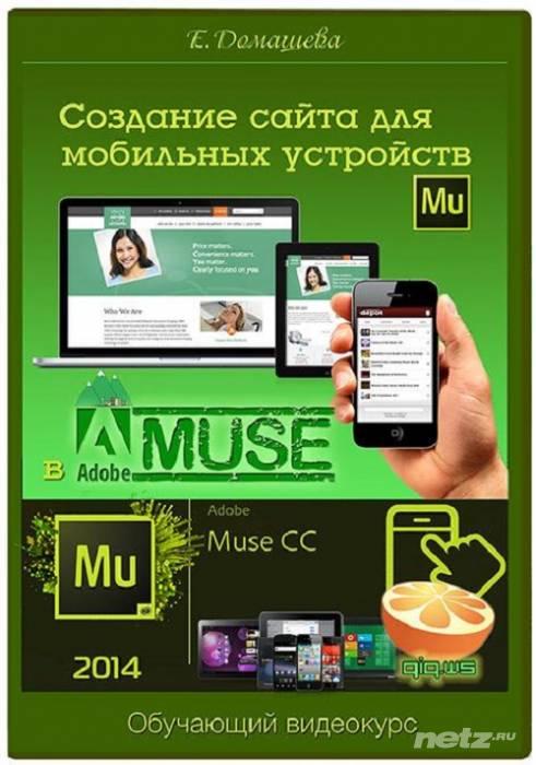 Создание сайтов для мобильных устройств обучение top 10 создание сайтов