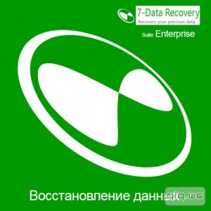 7-Data Recovery Suite Enterprise 3.3 Final (+ Portable) ML|RUS