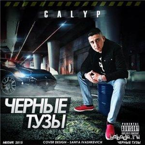 Calyp � ������ ���� (2015)