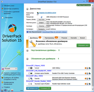 DriverPack Solution 15.6 + Драйвер-Паки 15.05.5 Full (x86/x64/ML/RUS/2015)