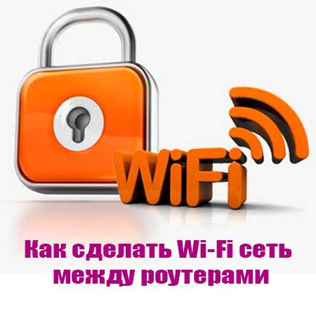 Как сделать Wi-Fi сеть между роутерами (2015) WebRip
