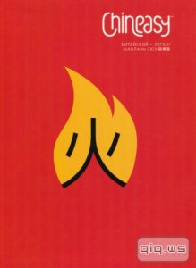 Chineasy. ��������� - �����!/������� ���/2014