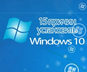 15 ������ ���������� Windows 10 (2015)