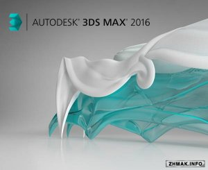 Autodesk 3ds Max 2016 SP1