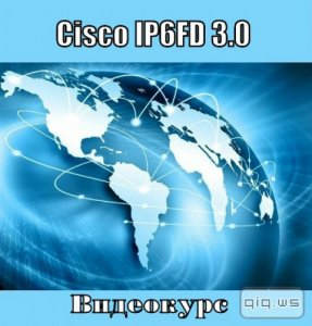 Cisco IP6FD 3.0. Видеокурс (2012)