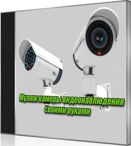 Как сделать своими руками муляж камеры видеонаблюдения