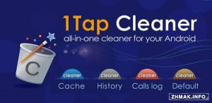 1Tap Cleaner Pro v2.67 [Patched/Rus/Android]