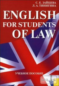 English for Students of Law/ С. Е. Зайцева, Л. А. Тинигина/ 2012
