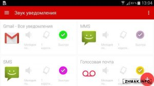 Light Flow LED & Notifications v3.61.06 [Rus/Android]