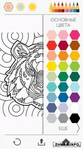 Colorfy PLUS. Coloring Book 1.8.2