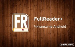 FullReader+ 2.3.1 (Android)