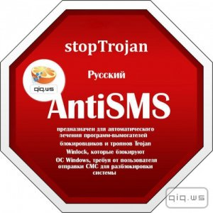 AntiSMS 8.2.17.0 [2016/RUS/Portable]