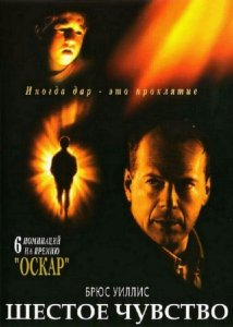 Шестое чувство / The Sixth Sense (1999) HDRip