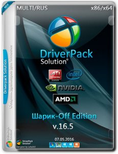 Driverpack Solution v.16.5 Шарик-Off Edition (RUS/ML/2016)