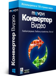 Movavi Video Converter 16.0.2 (2016) RUS Portable by PooShock