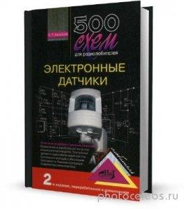 500 ���� ��� ��������������. ����������� �������