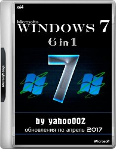 Windows 7 SP1 6in1 by yahoo002 v.4 (x64/RUS)