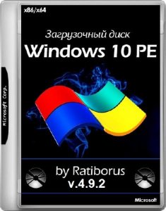 Windows 10 PE v.4.9.2 by Ratiborus (x86/x64/RUS)