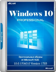 Windows 10 Professional 10.0.15063.0 Version 1703 VLSC (RUS/2017)