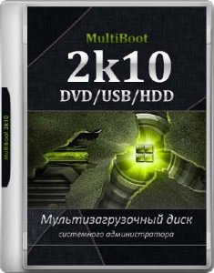 MultiBoot 2k10 7.7 Unofficial (RUS/ENG/2017)