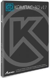 КОМПАС-3D 17.0.1 (x64)
