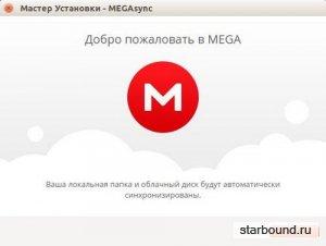 MEGAsync 3.1.2.0 (Rus/Eng)