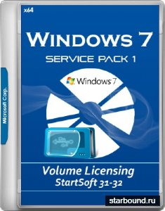 Windows 7 SP1 Volume Licensing USB DVD StartSoft 31-32 2017 (x64/RUS)