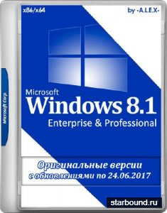 Windows 8.1 x86/x64 Enterprise & Professional Original by -A.L.E.X.- 06.2017 (RUS/ENG)