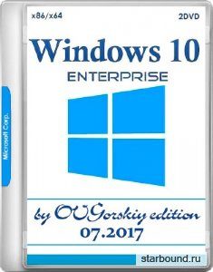 Windows 10 Enterprise 1703 RS2 x86/x64 by OVGorskiy 07.2017 2DVD (2017/RUS/UKR/ENG/GER)