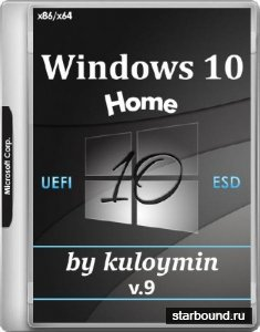 Windows 10 Home x86/x64 UEFI-ESD by kuloymin v.9 (RUS/2017)