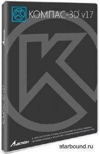КОМПАС-3D 17.1.0 (x64)