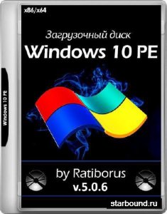 Windows 10 PE 5.0.6 by Ratiborus (x86/x64/RUS)