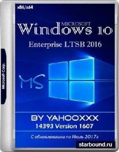 Windows 10 Enterprise LTSB 2016 x86/x64 14393 Version 1607 by yahooXXX v.1 2DVD (RUS/2017)
